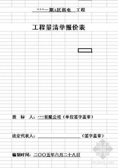 四川弱电系统工程投标报价(最终清单价格)