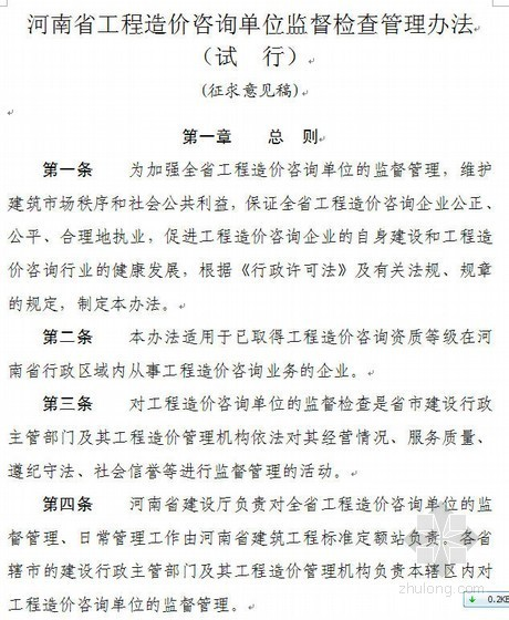河南省工程造价咨询单位监督检查管理办法(试行)