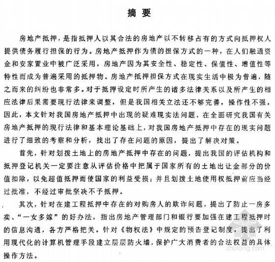 [硕士]我国房地产抵押中存在的现实问题及对策[2007]