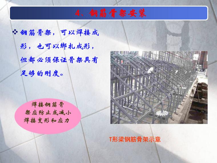 钢筋混凝土简支梁桥施工工艺解读