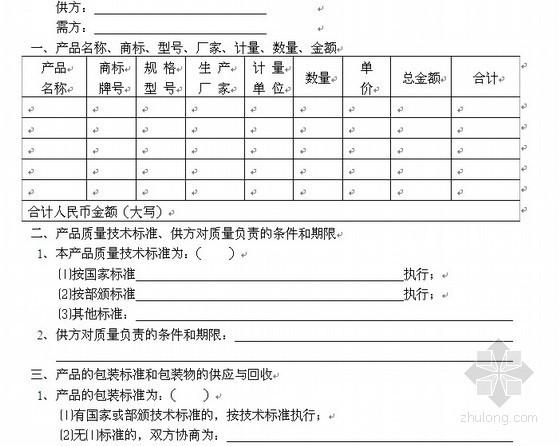 物资采购合同(2012版)
