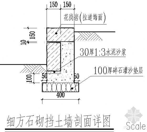 细方石砌挡土墙剖面详图-4