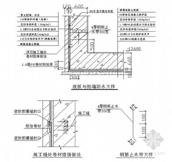 [广东]框剪结构、钢结构超高层塔楼总承包施工组织设计(400余页)-防水层细部做法
