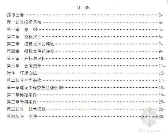 2010年土地整治项目施工及监理招标文件