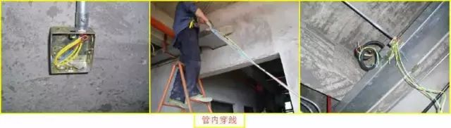 管内穿线施工工法详解_2