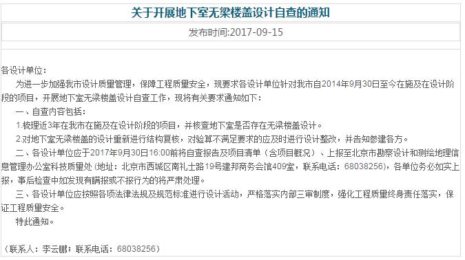 北京地库塌了!!全市设计院都遭殃……_6