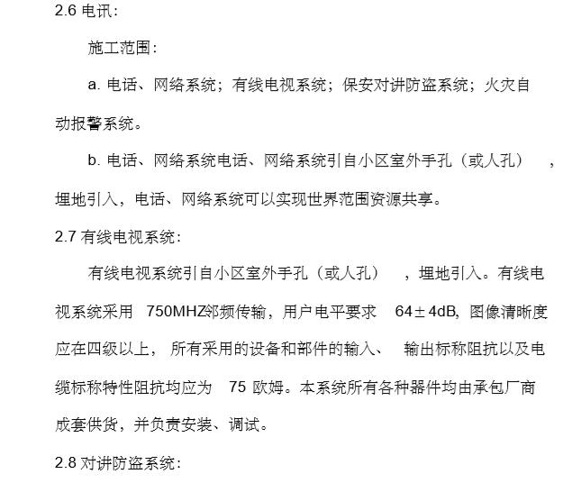 北京某小区住宅建筑电气安装施工方案_4