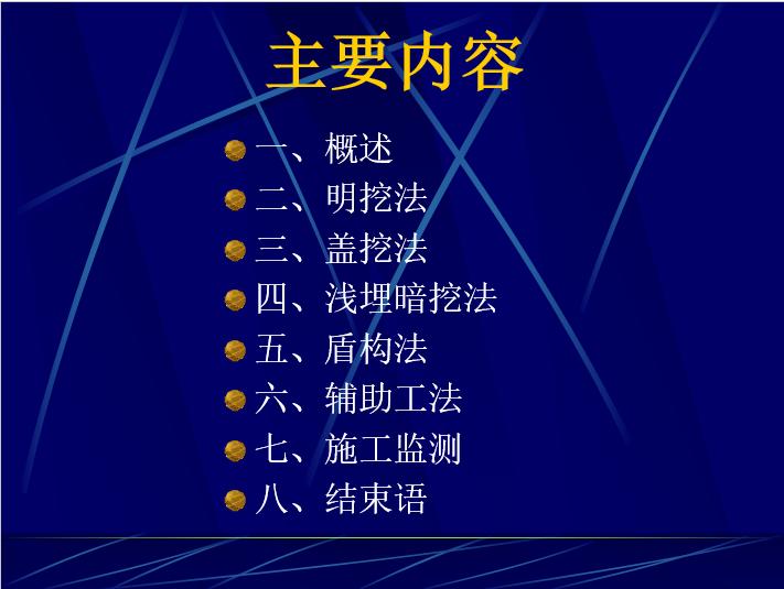 地铁工程主要施工方法_2