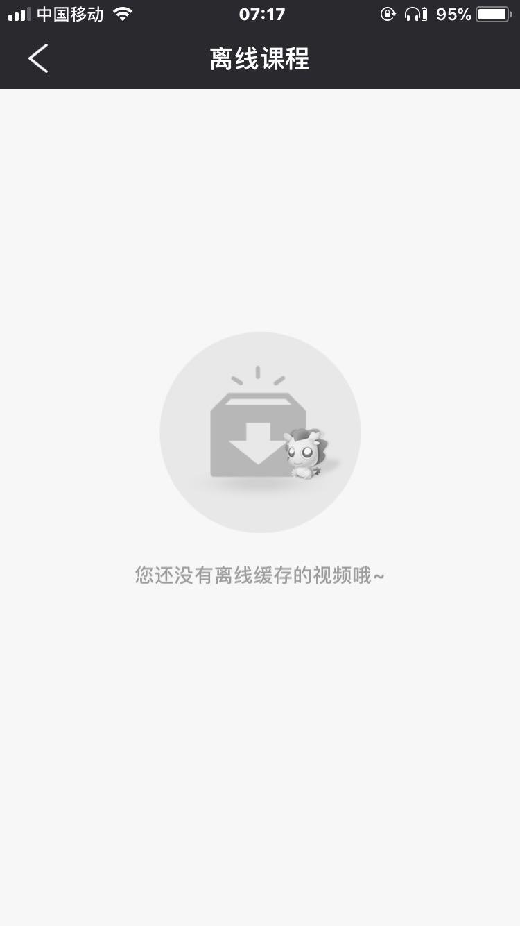 #筑龙学社意见反馈#版本1.4.4,iPhone,iOS11.2.5_2