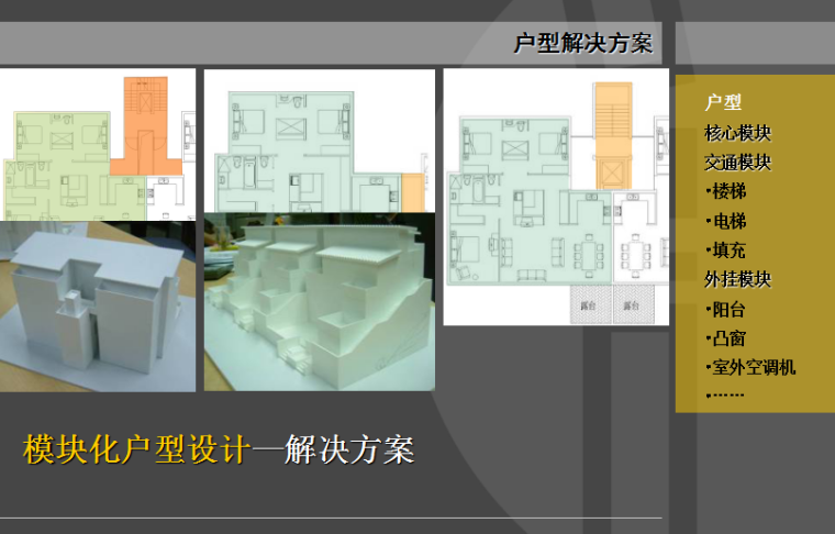 知名房地产住宅设计实例分析