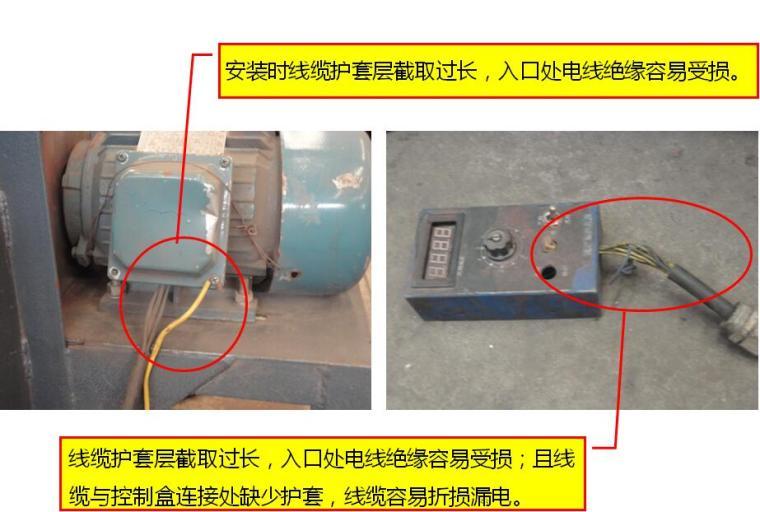 电气工程现场管理人员安全技能提升培训资料PPT(190页)