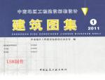 中南地区建筑图集11ZJ001