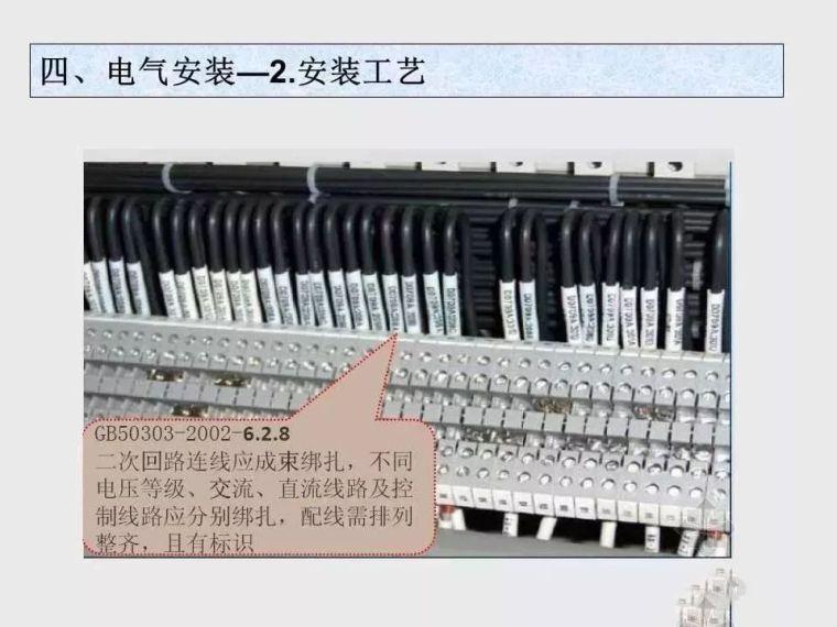 超详细的电气基础知识(多图),赶紧收藏吧!_133