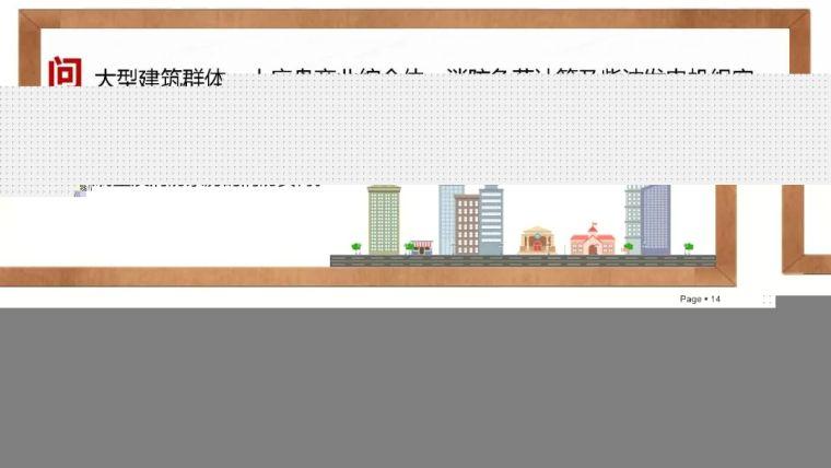 建筑电气设计常见问题分析_15