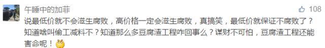 """人民日報:""""最低價中標""""不改,談什麽工匠精神、中國製造!_7"""