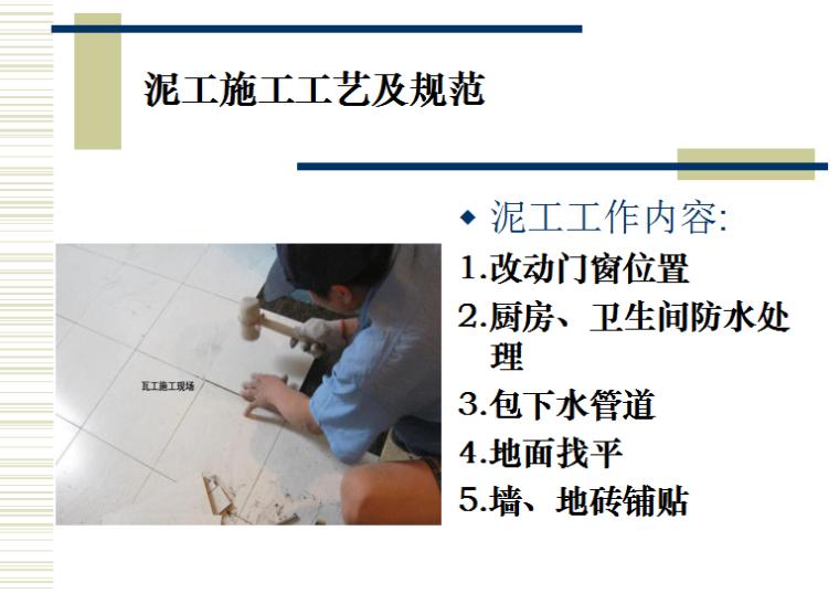 施工流程及施工工艺—方案到现实之路讲义PPT(共64页)_3