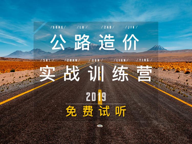【免费试学】公路造价实战训练营