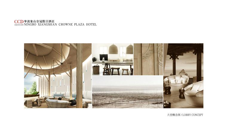 CCD--宁波象山皇冠假日酒店概念设计方案文本-05大堂概念图
