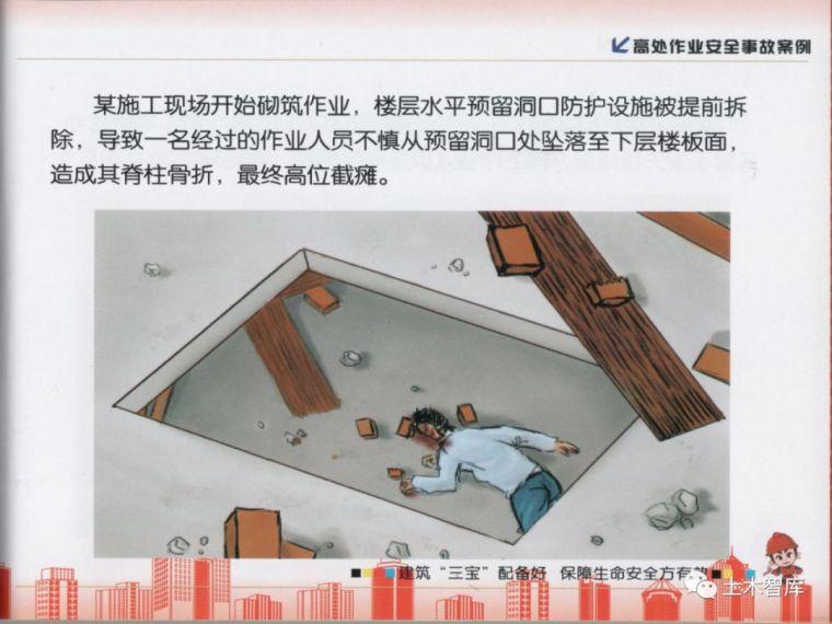 大用系列,建筑施工现场安全知识画册之高处作业_70
