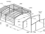 门式轻钢之结构支撑体系(PPT,30页)