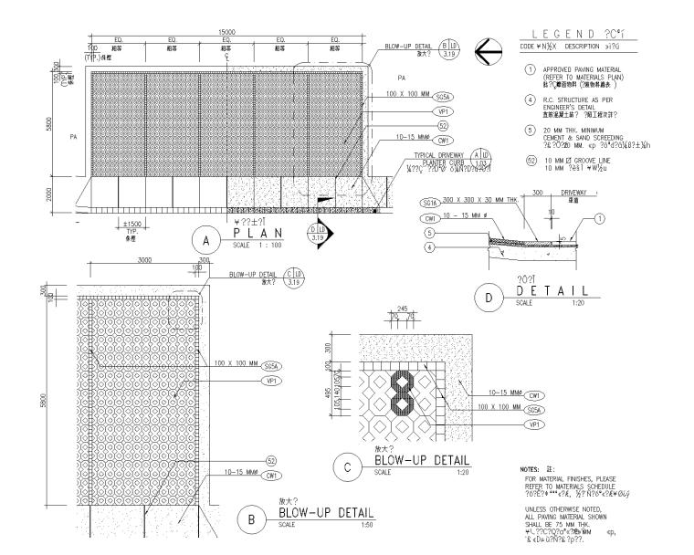 精选路缘侧石设计施工图(25套)-侧石008