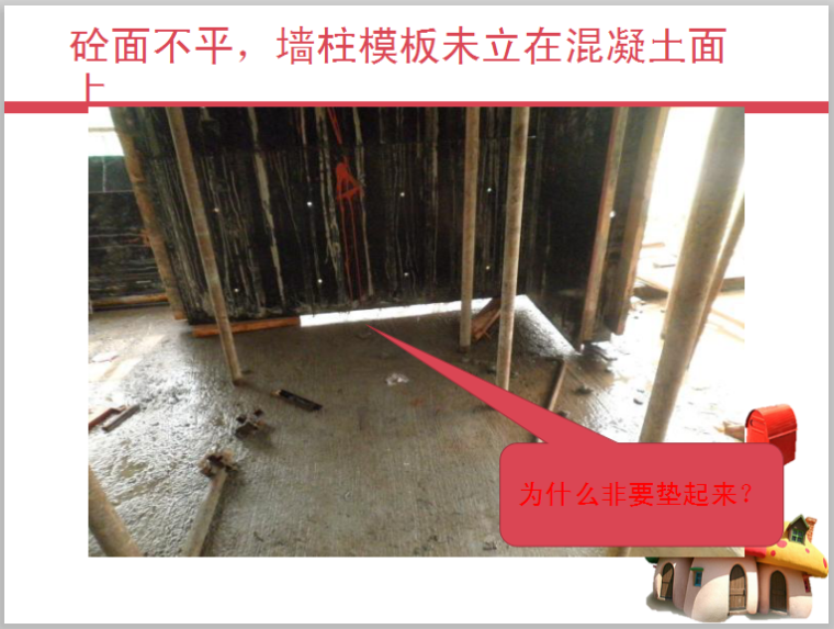 建筑工程钢筋、模板、混凝土质量问题照片-砼面不平,墙柱模板未立在混凝土面