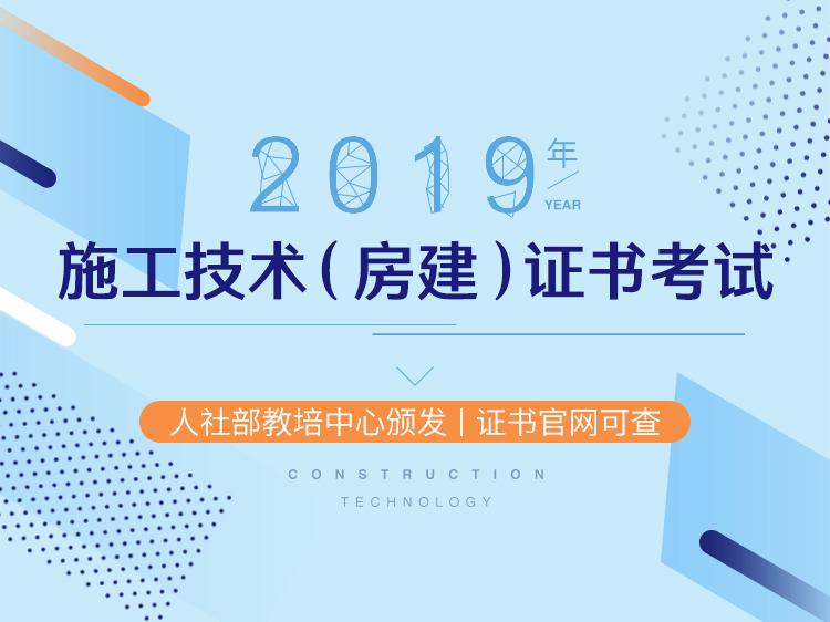 2019施工技术(房建)证书考试