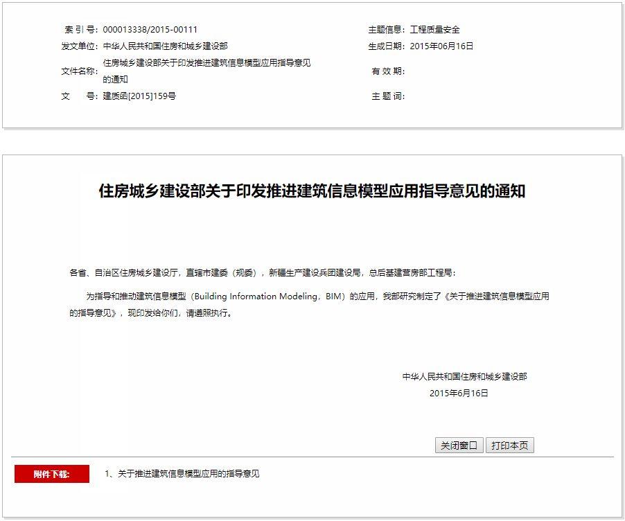 市政BIM實施指南(正式版)IBIM正解官方定義_2