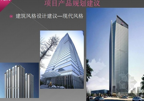 [南京]小户型住宅项目市场定位报告