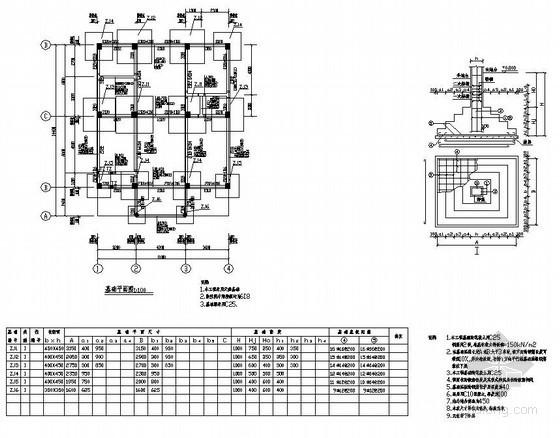 4层框架私人住宅楼结构设计图