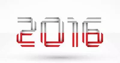 2016你都做了啥?