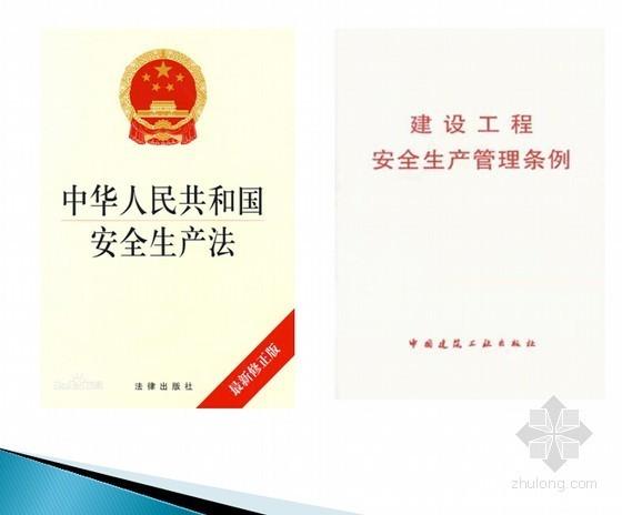 [江苏]水利工程施工监理安全管理培训资料(PPT格式  编制于2015年)