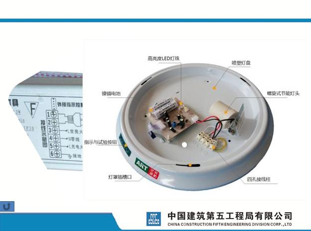中建某局机电内部培训PPT--电气材料(_9
