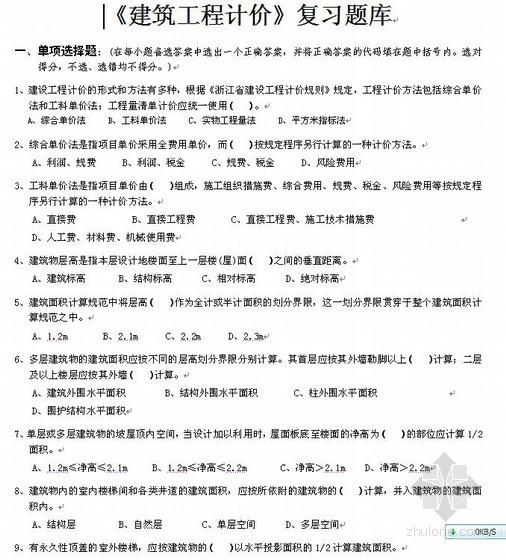 浙江省造价员《土建建筑工程计价》复习题库