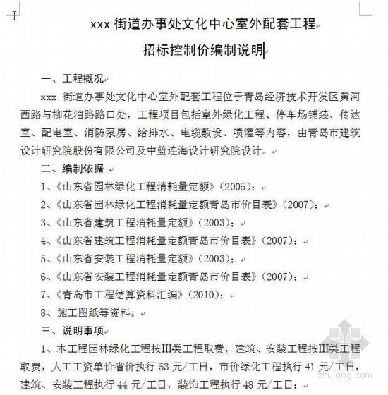 山东某文化活动中心室外配套工程预算书实例(2011-03)