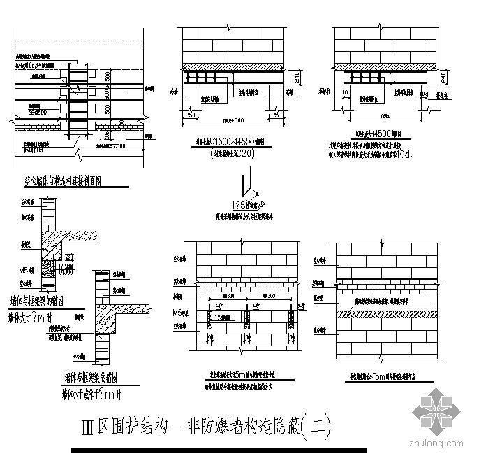 围护结构非防爆墙构造隐蔽详图
