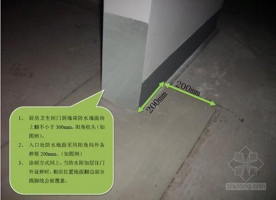 住宅小区工程毛坯房交付观感质量标准(图文说明)