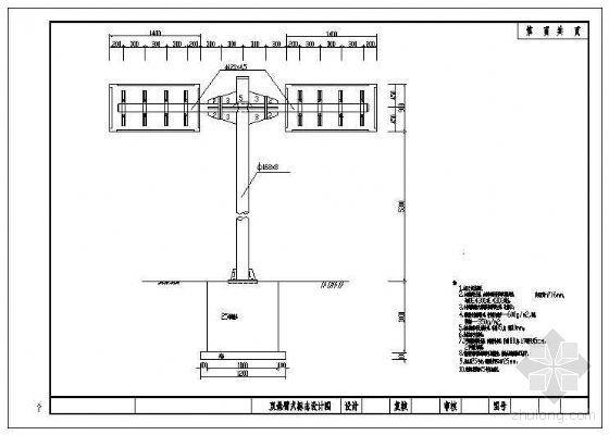 双悬臂式标志设计节点构造详图