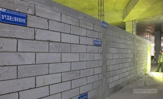 蒸压加气混凝土砌块砌体施工要点总结
