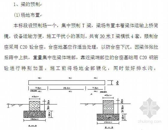 广西某高速公路施工组织设计(实施 双向四车道)