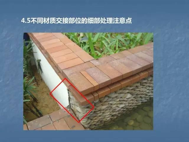 龙湖景观施工工艺标准效果(让你更懂现场)--硬景篇_25