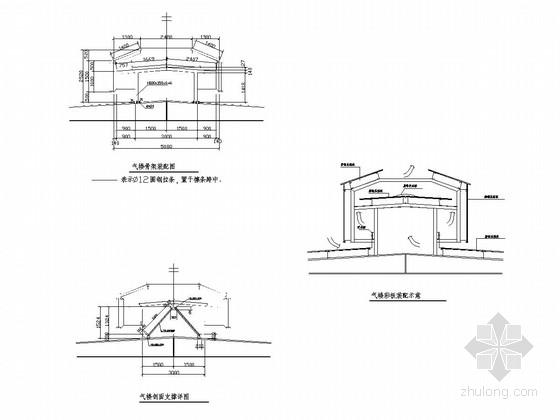 方形气楼施工图
