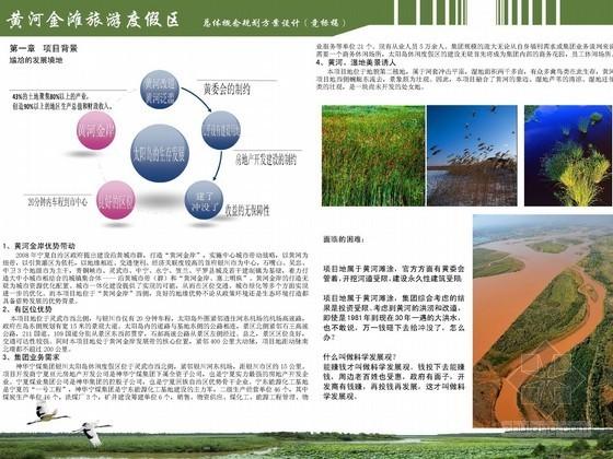 [银川]旅游度假景区概念性规划方案设计