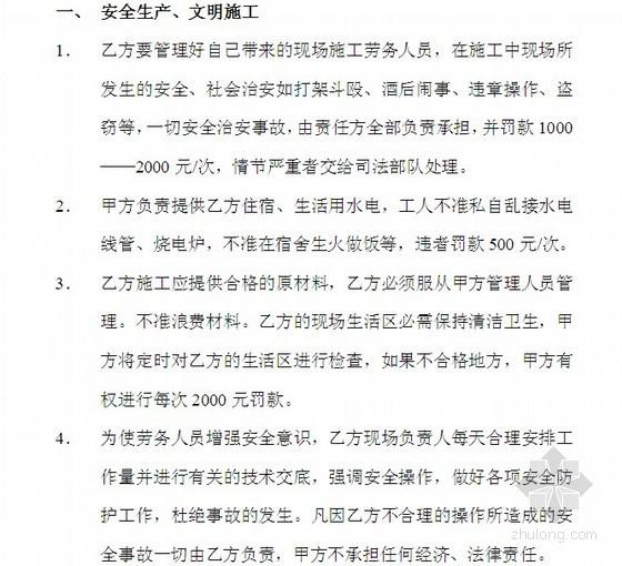 劳务分包安全文明施工方案资料下载-办公楼内墙装饰工程劳务分包合同(4页)