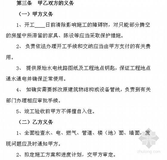 深圳市家庭装饰装修工程施工合同示范文本(11页)