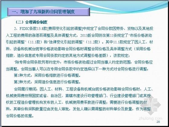 2013版施工合同范本重点难点问题解读(125页)