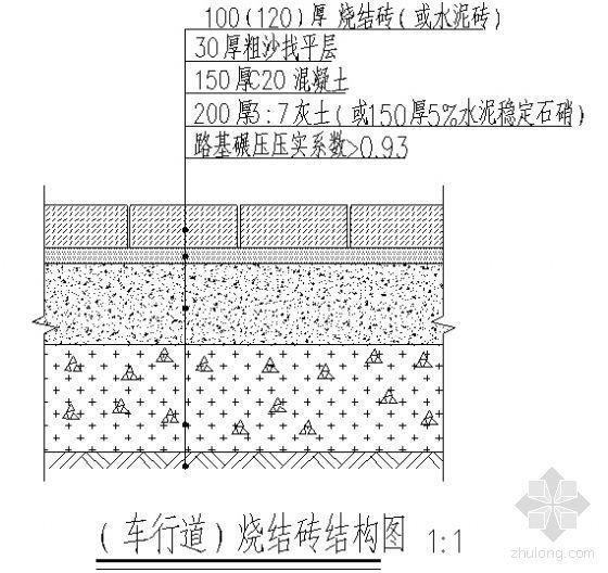 (车行道)烧结砖结构图