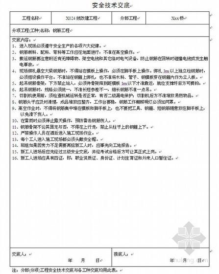 斗笠山至枫坪公路改造工程某段安全技术交底合集
