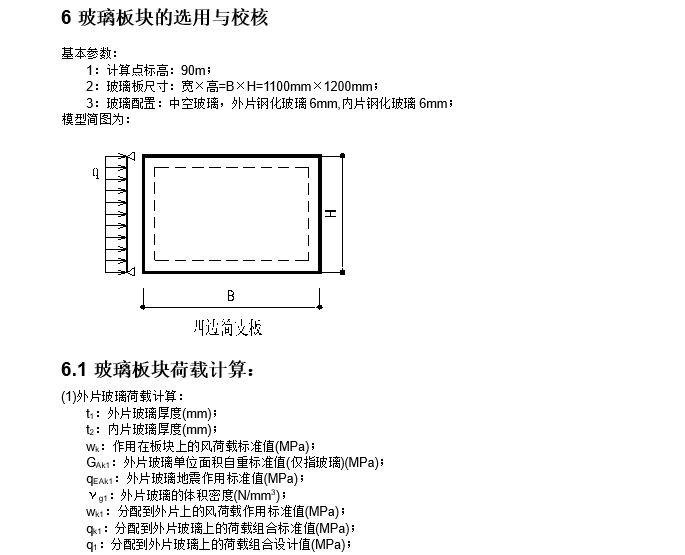 明框玻璃幕墙工程深化设计计算书(2017)
