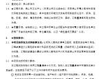 【佛山】某文化中心项目青少宫与科技馆招标文件(共109页)